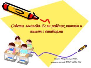Советы логопеда. Если ребёнок читает и пишет с ошибками Автор: Македонская Н.