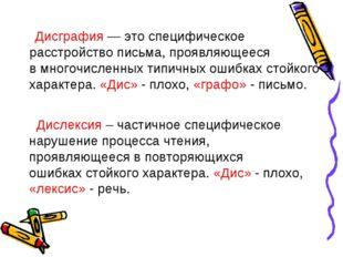Дисграфия— это специфическое расстройство письма, проявляющееся вмногочисл