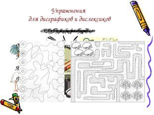 Упражнения для дисграфиков и дислексиков Ребусы, кроссворды «Пишем вслух» «Вг