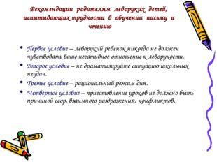 Рекомендации родителям леворуких детей, испытывающих трудности в обучении пис