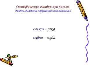 Специфические ошибки при письме Ошибки, вызванные нарушенным произношением «л