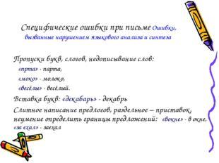 Специфические ошибки при письме Ошибки, вызванные нарушением языкового анали