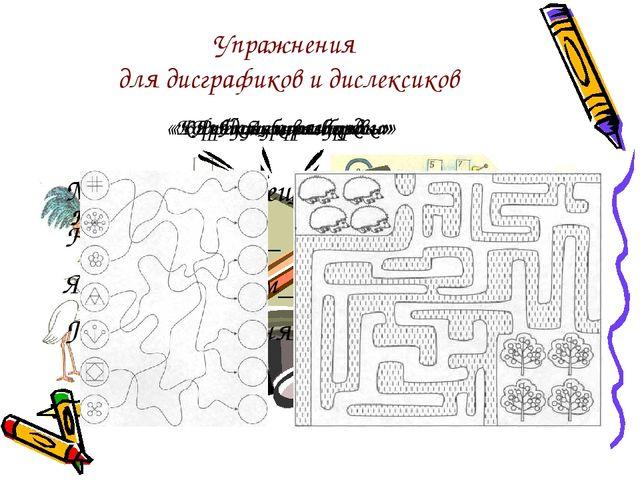 Упражнения для дисграфиков и дислексиков Ребусы, кроссворды «Пишем вслух» «Вг...
