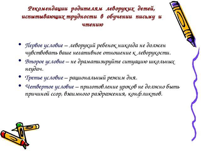 Рекомендации родителям леворуких детей, испытывающих трудности в обучении пис...