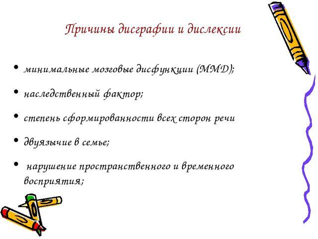 Причины дисграфии и дислексии минимальные мозговые дисфункции (ММД); наследст...