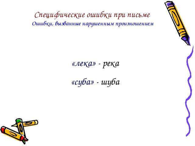 Специфические ошибки при письме Ошибки, вызванные нарушенным произношением «л...