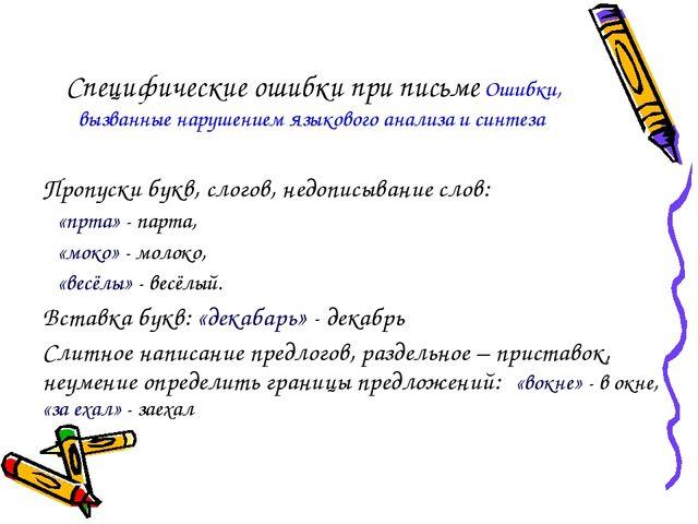 Специфические ошибки при письме Ошибки, вызванные нарушением языкового анали...