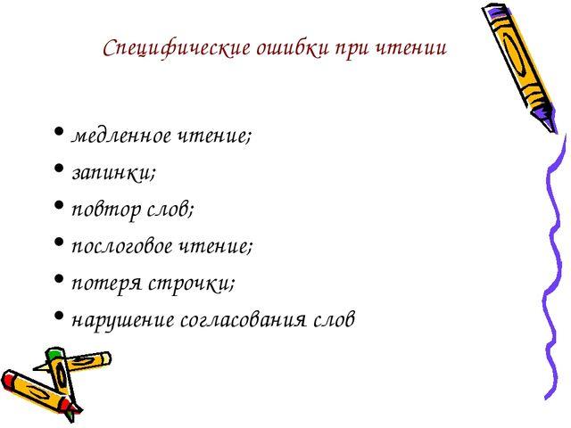 Специфические ошибки при чтении медленное чтение; запинки; повтор слов; посло...