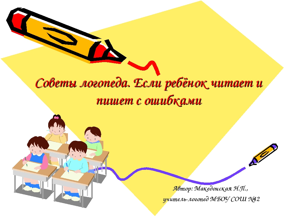 Советы логопеда. Если ребёнок читает и пишет с ошибками Автор: Македонская Н....