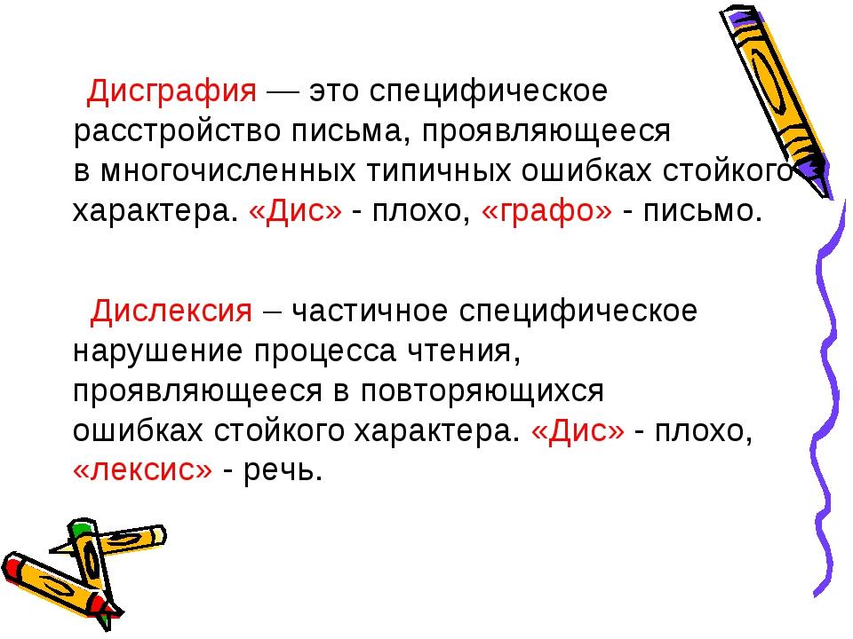 Дисграфия— это специфическое расстройство письма, проявляющееся вмногочисл...