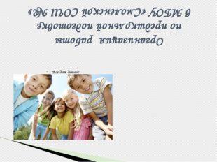 Организация работы по предшкольной подготовке в МБОУ «Смоленской СОШ №2» Все