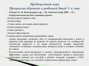 Авторы: Н. Ф. Виноградова и др. – М.: Вентана-Граф, 2006. – 32 с. В программе
