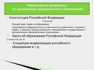 Конституция Российской Федерации Статья 43 Каждый имеет право на образование.