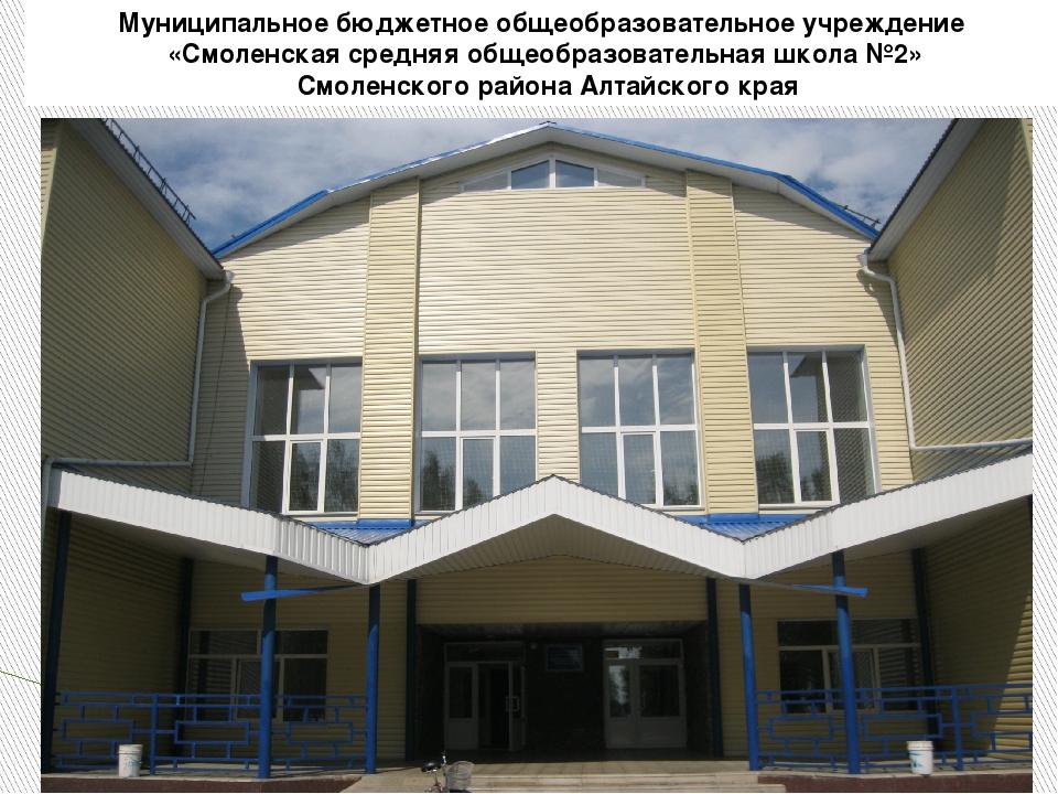 Муниципальное бюджетное общеобразовательное учреждение «Смоленская средняя о...