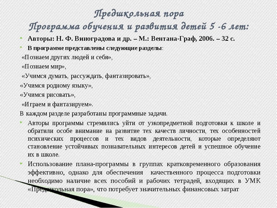 Авторы: Н. Ф. Виноградова и др. – М.: Вентана-Граф, 2006. – 32 с. В программе...