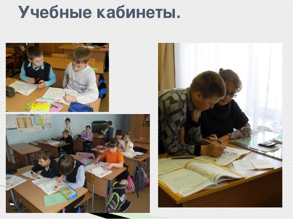 Учебные кабинеты.