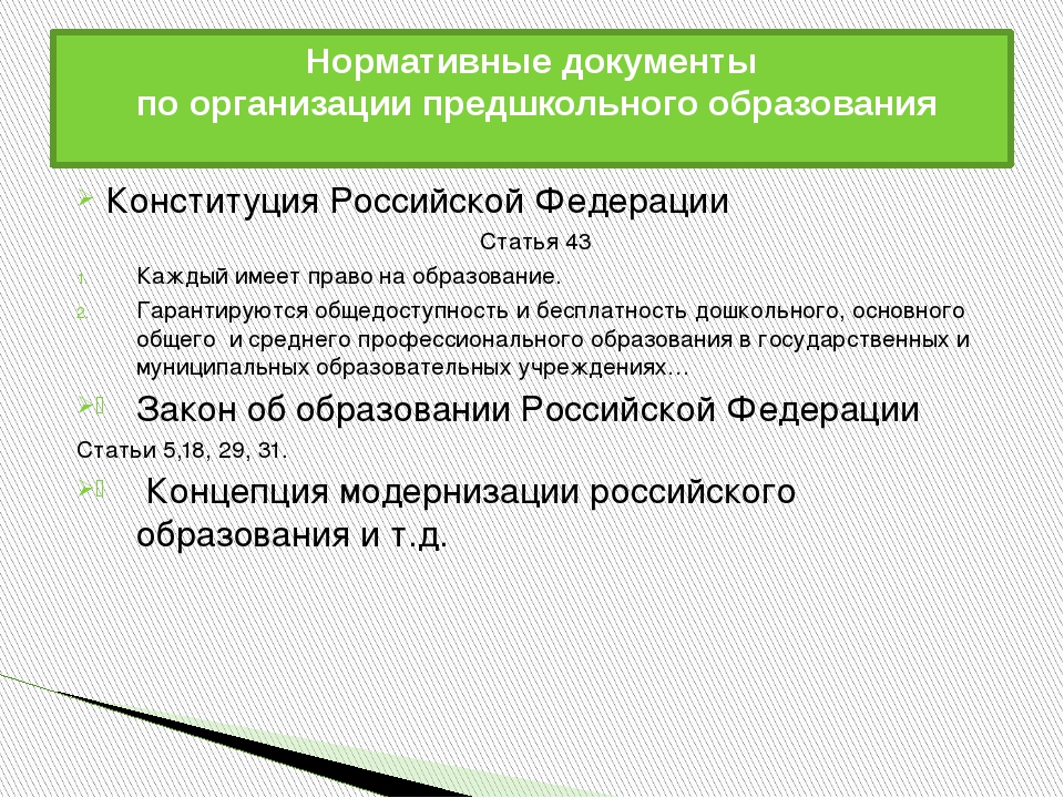 Конституция Российской Федерации Статья 43 Каждый имеет право на образование....