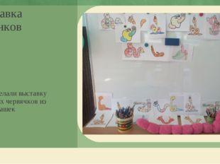 Выставка рисунков Мы сделали выставку веселых червячков из разукрашек