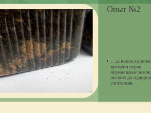Опыт №2 …за какое количество времени черви перемешают землю с песком до однор