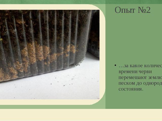 Опыт №2 …за какое количество времени черви перемешают землю с песком до однор...