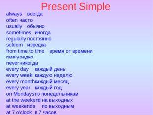 Present Simple alwaysвсегда oftenчасто usuallyобычно sometimesиногда regu