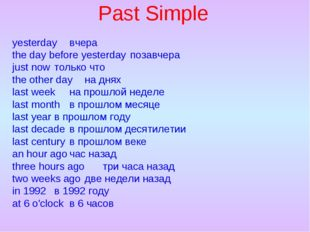 Past Simple yesterdayвчера the day before yesterdayпозавчера just nowтольк