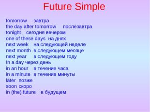 Future Simple tomorrowзавтра the day after tomorrowпослезавтра tonightсего