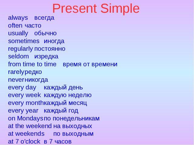 Present Simple alwaysвсегда oftenчасто usuallyобычно sometimesиногда regu...