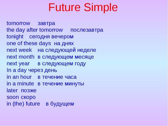 Future Simple tomorrowзавтра the day after tomorrowпослезавтра tonightсего...