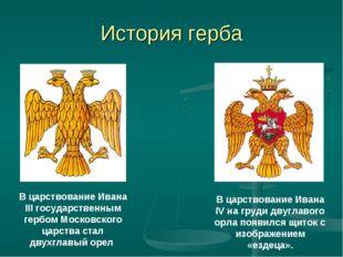 История герба В царствование Ивана III государственным гербом Московского цар