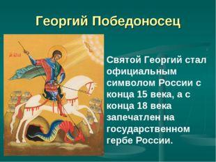 Георгий Победоносец Святой Георгий стал официальным символом России с конца 1