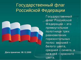 Государственный флаг Российской Федерации Дата принятия: 08.12.2000 Государс