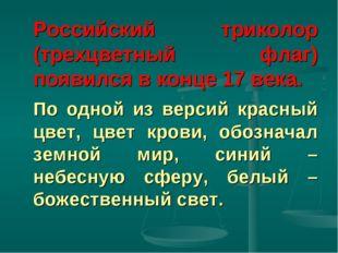 Российский триколор (трехцветный флаг) появился в конце 17 века. По одной и