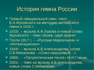 История гимна России Первый официальный гимн: текст В.А.Жуковского на мелодию