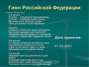 Гимн Российской Федерации (слова С.Михалкова) 1-й куплет: Россия — священная