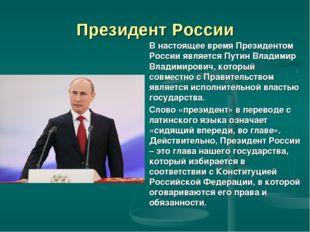 Президент России В настоящее время Президентом России является Путин Владими