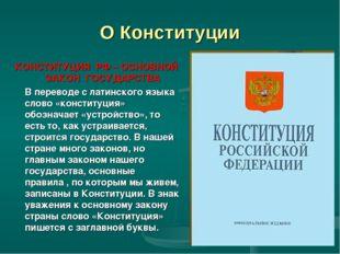 О Конституции КОНСТИТУЦИЯ РФ – ОСНОВНОЙ ЗАКОН ГОСУДАРСТВА В переводе с латин