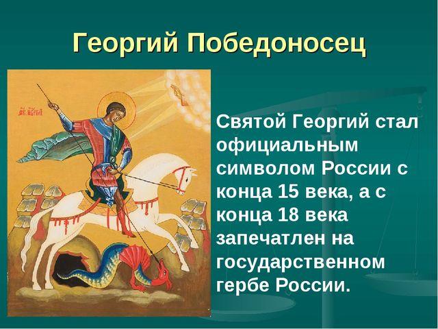 Георгий Победоносец Святой Георгий стал официальным символом России с конца 1...