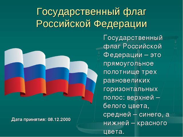 Государственный флаг Российской Федерации Дата принятия: 08.12.2000 Государс...