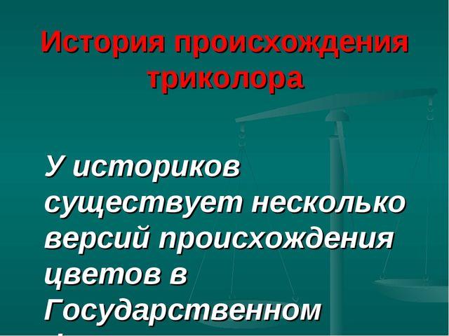 История происхождения триколора  У историков существует несколько версий пр...