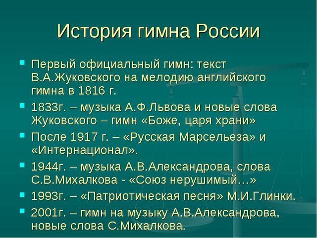 История гимна России Первый официальный гимн: текст В.А.Жуковского на мелодию...