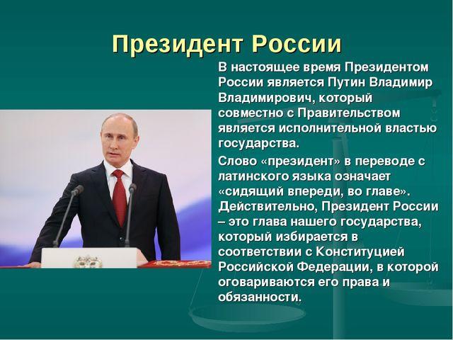 Президент России В настоящее время Президентом России является Путин Владими...