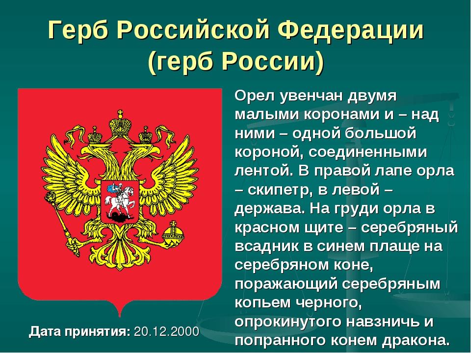 Герб Российской Федерации (герб России) Орел увенчан двумя малыми коронами и...