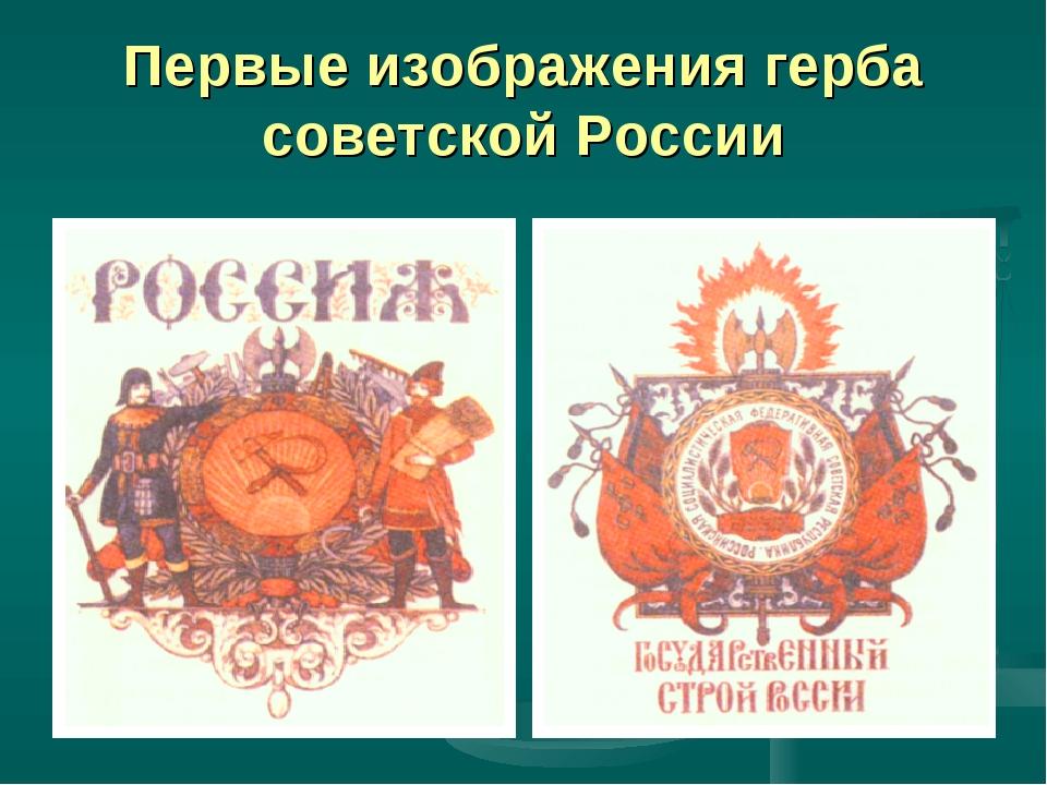 Первые изображения герба советской России