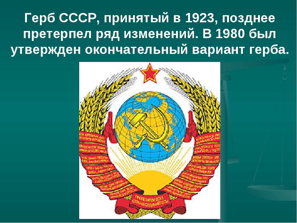Герб СССР, принятый в 1923, позднее претерпел ряд изменений. В 1980 был утвер...
