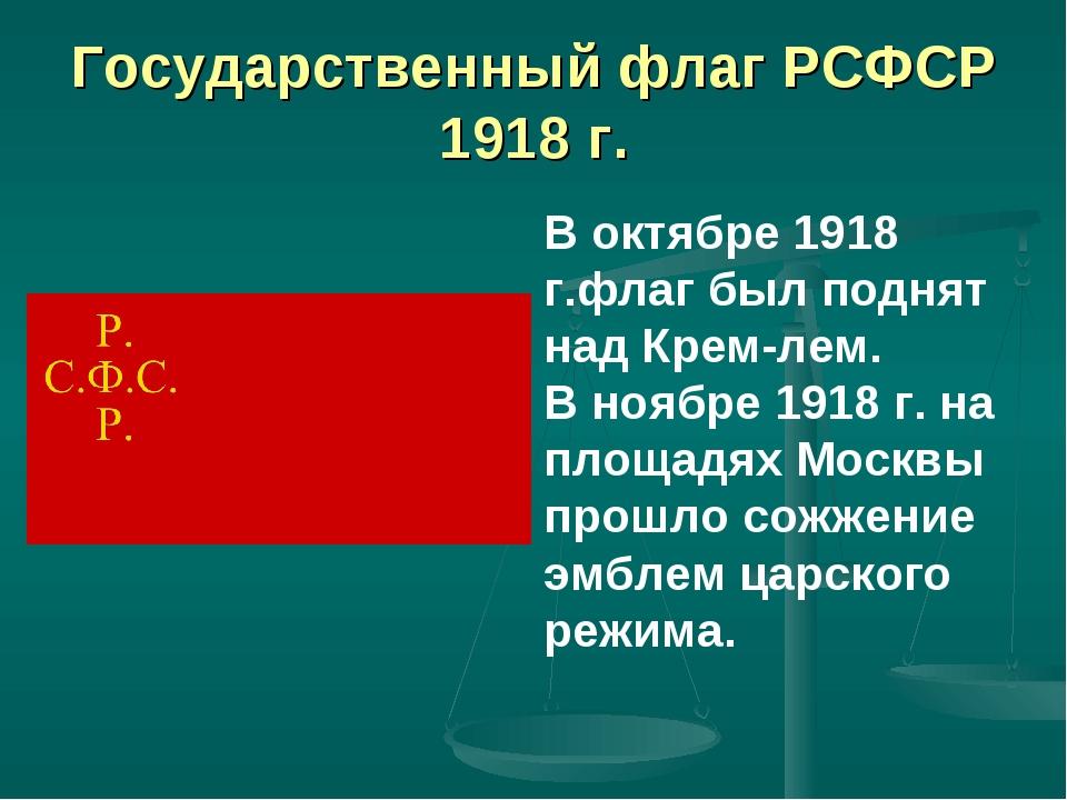 Государственный флаг РСФСР 1918 г. В октябре 1918 г.флаг был поднят над Крем...