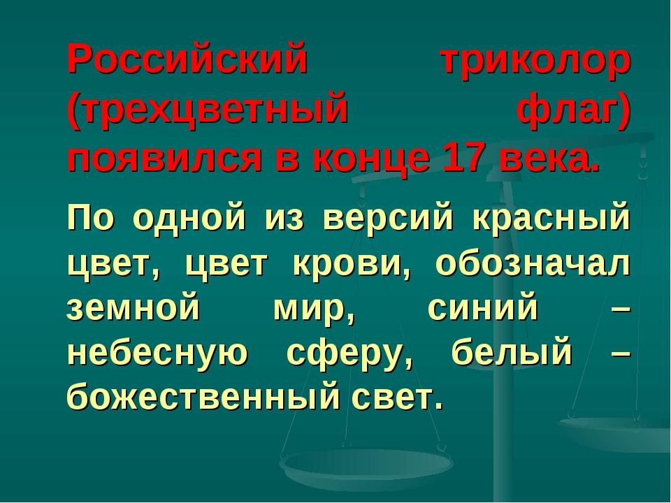 Российский триколор (трехцветный флаг) появился в конце 17 века. По одной и...