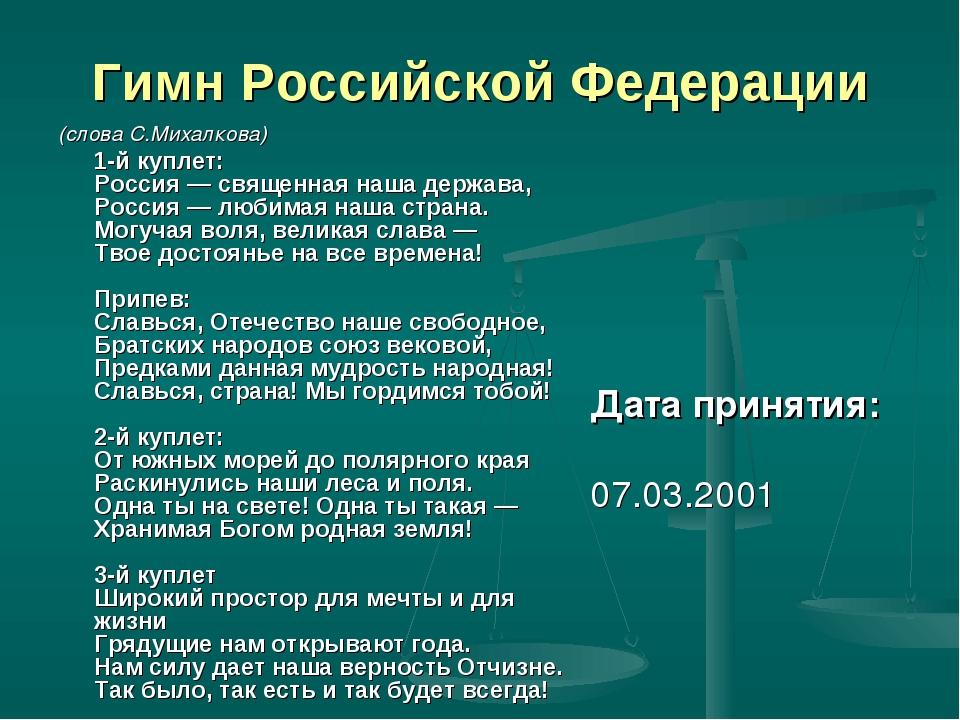 Гимн Российской Федерации (слова С.Михалкова) 1-й куплет: Россия — священная...