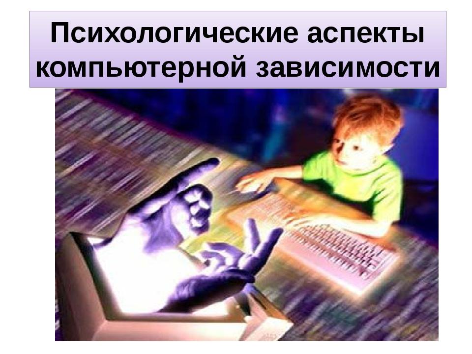 Психологические аспекты компьютерной зависимости