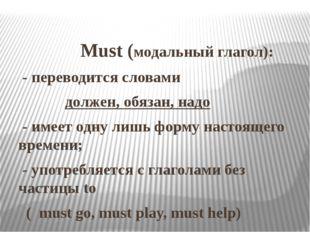 Must (модальный глагол): - переводится словами должен, обязан, надо - имеет